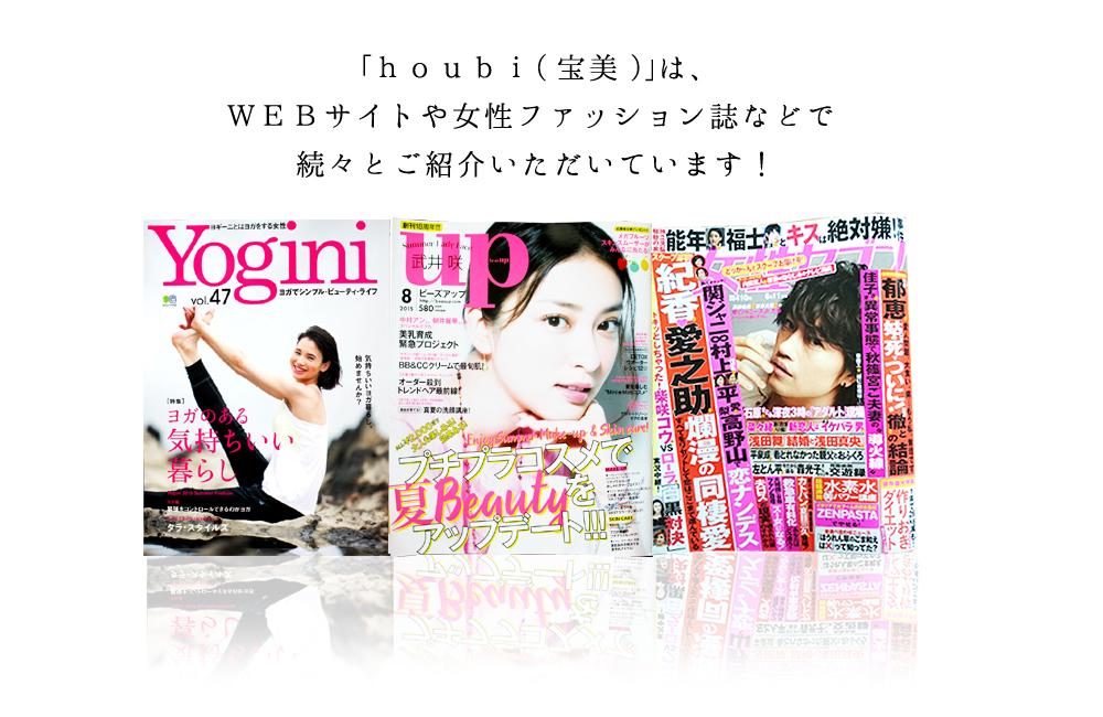 「houbi(宝美)」は、WEBサイトや女性ファッション誌などで続々とご紹介いただいています!