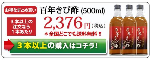 百年きび酢2,200円