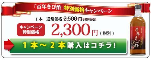 百年きび酢2,300円