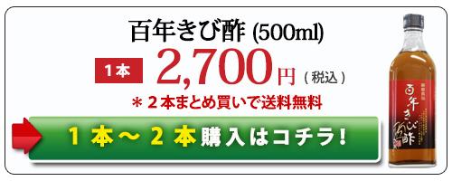百年きび酢2,500円
