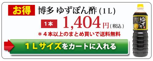 博多ゆずぽん酢1L