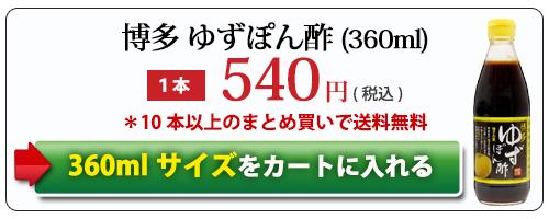 博多ゆずぽん酢360ml