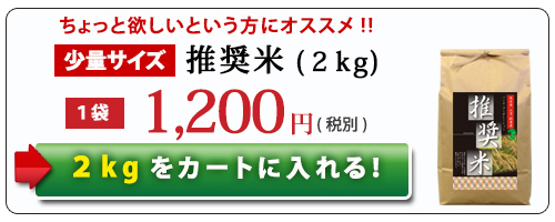 推奨米2kg