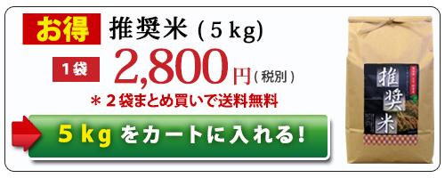 推奨米5kg