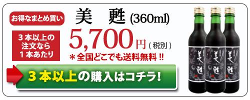 美甦5,700円