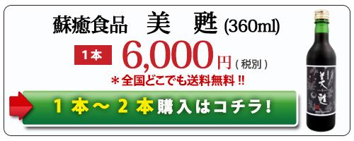 美甦6,000円